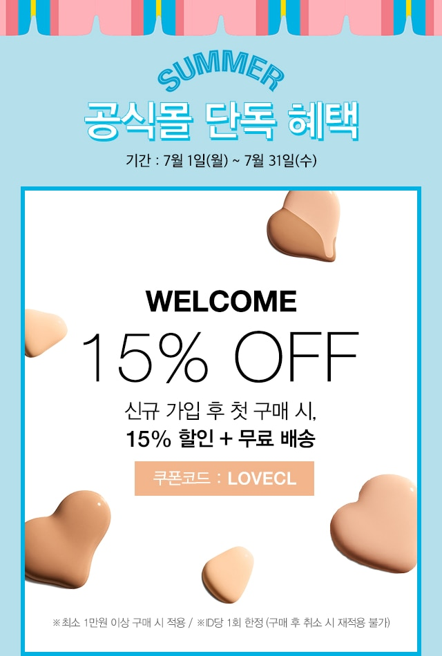 SUMMER 공식몰 단독 혜택. WELCOME 15% OFF.